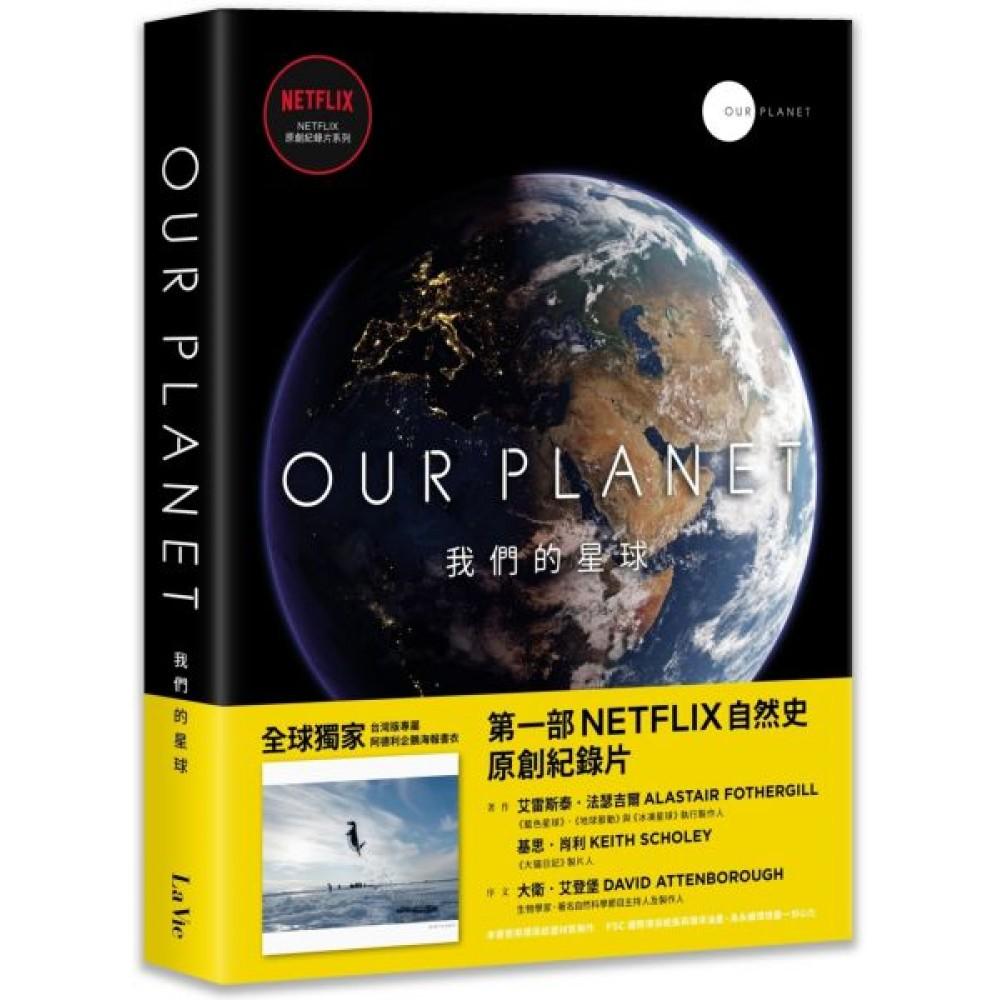 我們的星球   拾書所
