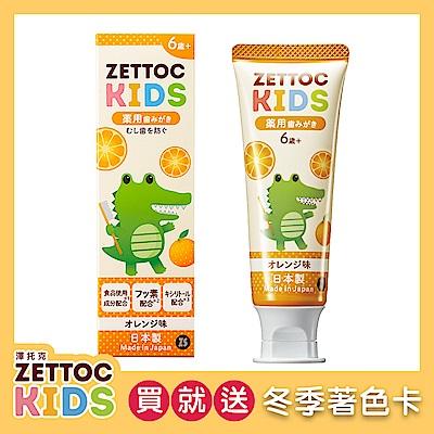 日本 Zettoc 小鱷魚 兒童健齒牙膏-6歲以上(橘子)70g