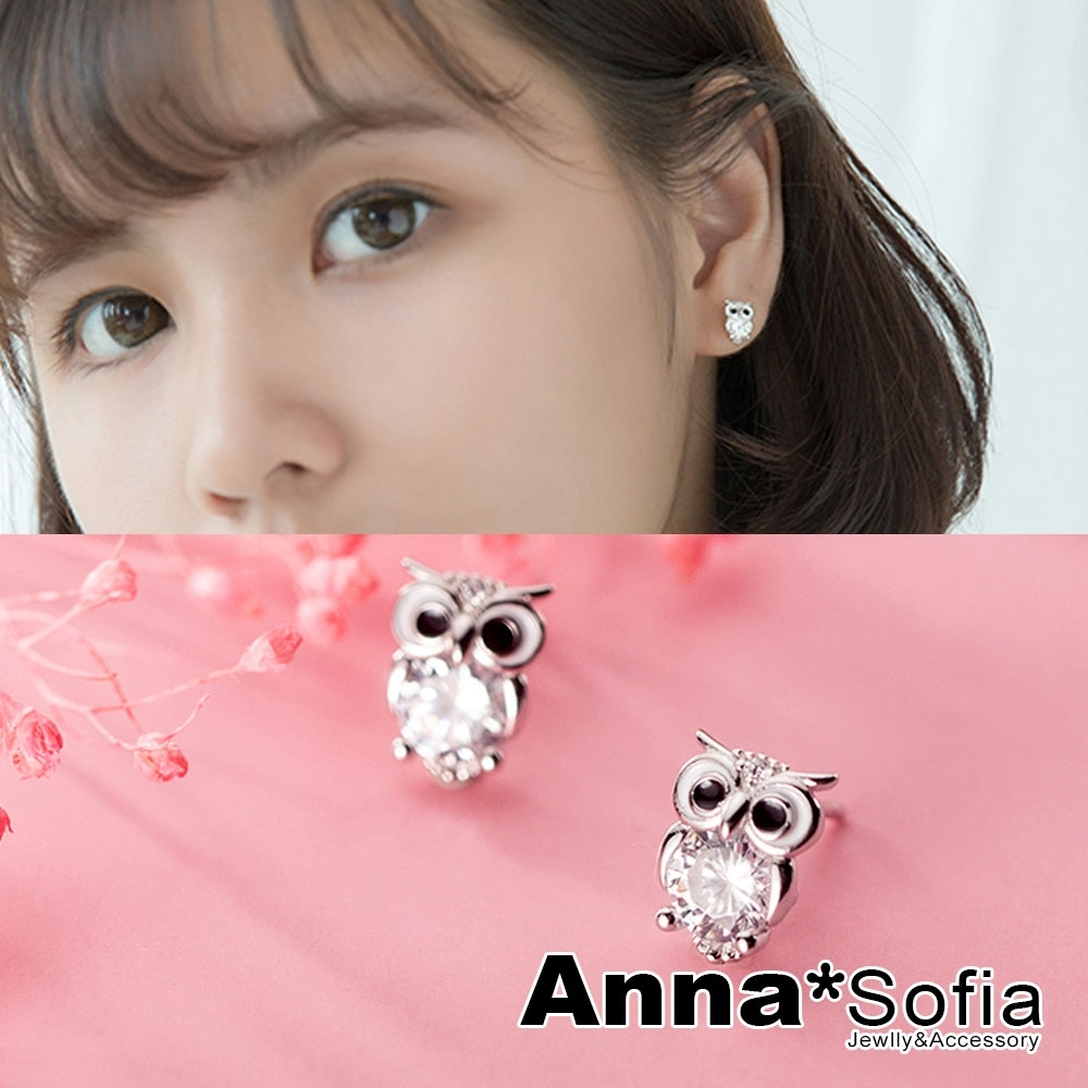 【3件5折】AnnaSofia 貓頭鷹閃鋯晶 925純銀耳環耳針(銀系)