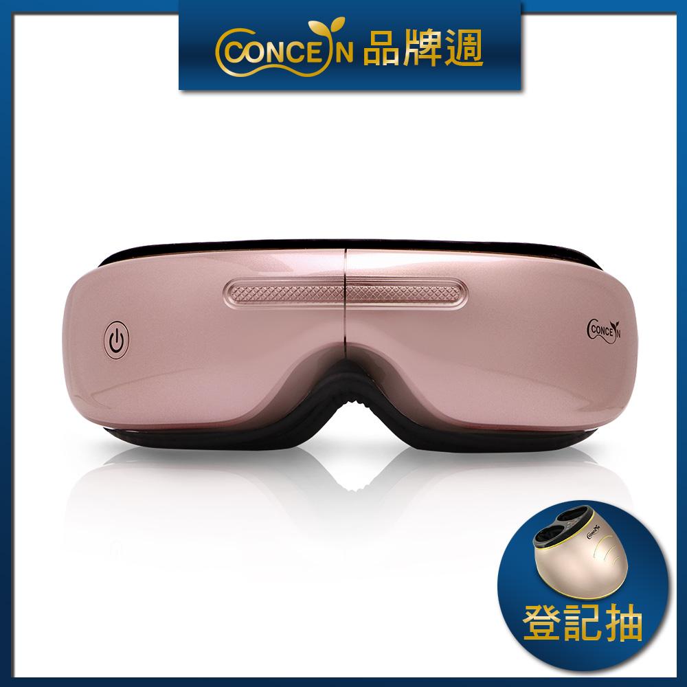 Concern康生 睛舒壓 時尚氣壓眼部按摩器 玫瑰金 CON-555