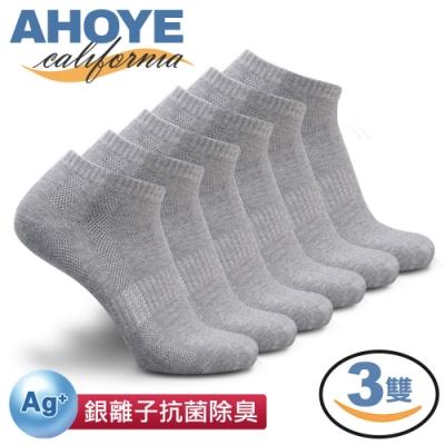AHOYE 銀離子抗菌除臭襪 灰色-3雙入