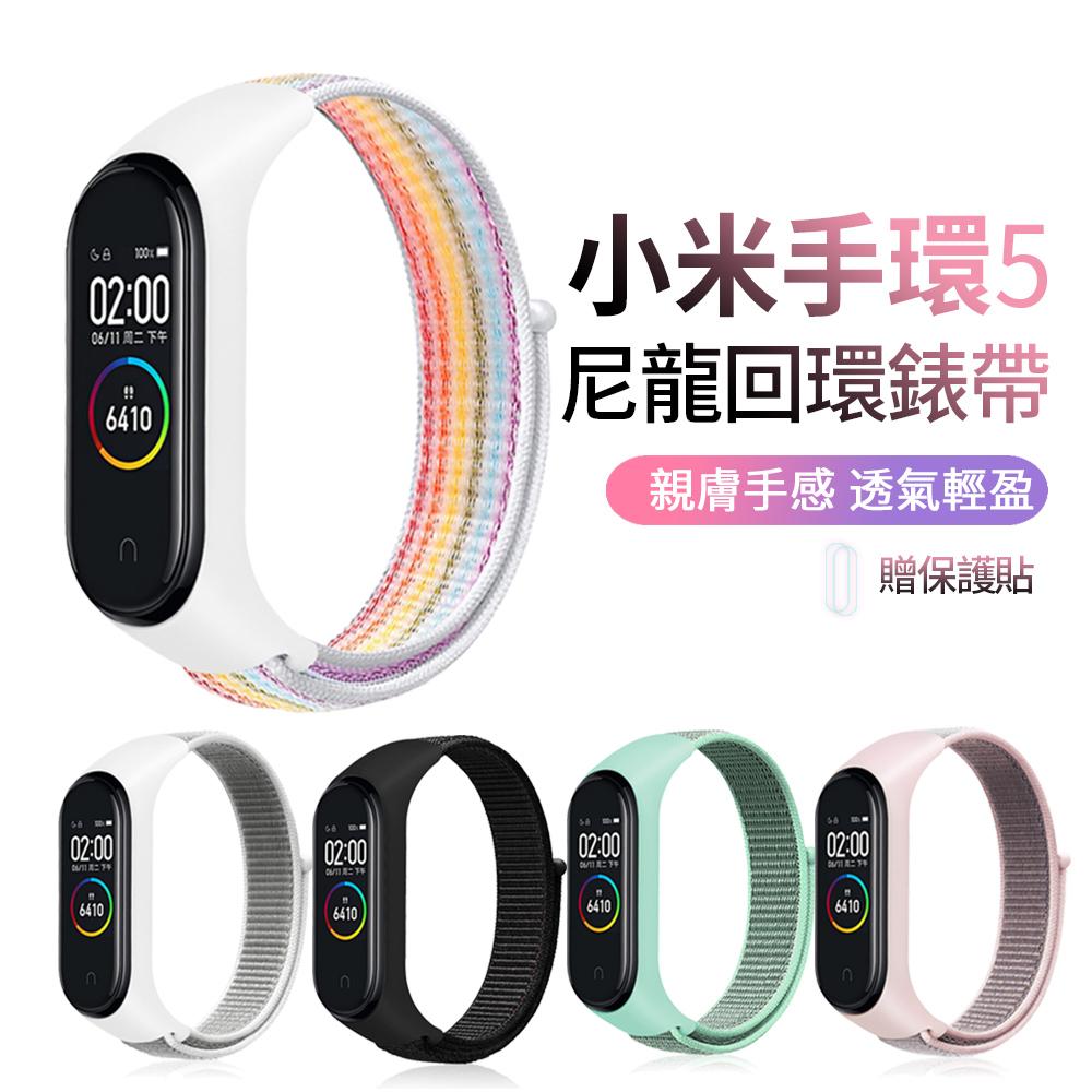 ANTIAN 小米手環5 矽膠尼龍回環手腕帶 運動腕帶 時尚舒適替換錶帶 彩虹手錶帶 贈保護貼 product image 1