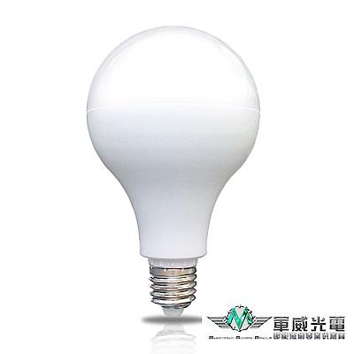 軍威光電 18W LED高亮度球泡燈-黃光