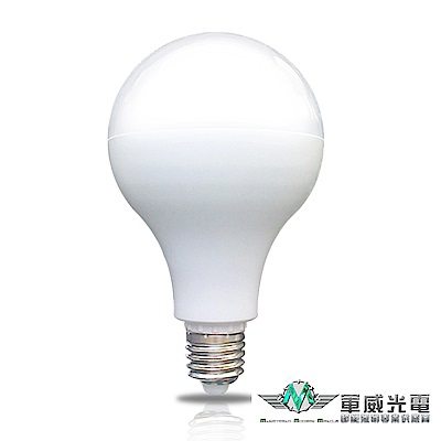 軍威光電 25W LED高亮度球泡燈-黃光