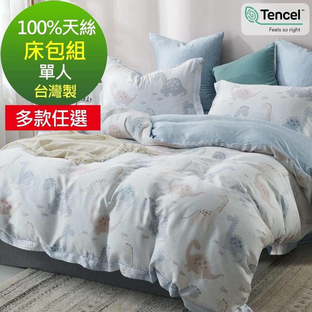 La Lune 純天絲台灣製單人床包2件組 多款任選