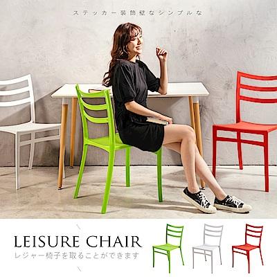 【日居良品 】Neil 美式時尚簡約高背餐椅/休閒椅(3色可選)