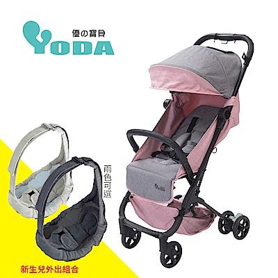 YoDa 超輕量手提登機嬰兒推車+嬰兒背帶-超值組合(三色任選)