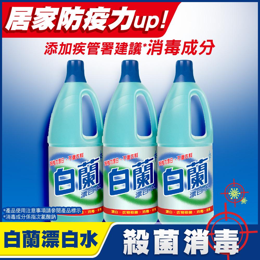 白蘭 漂白水1.5Lx12入