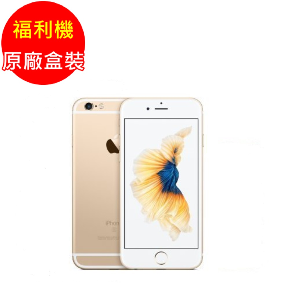 (福利品) iPhone 6S  32GB _九成新 (2018版)