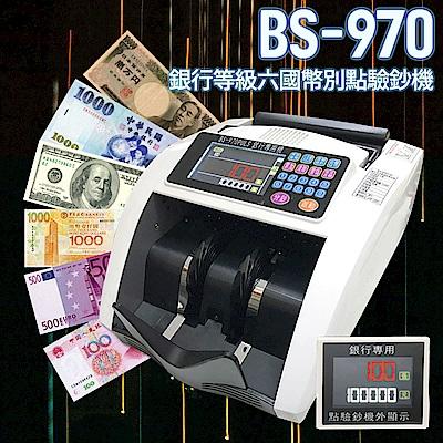 大當家 BS-970 點驗鈔機 點鈔機 驗鈔機 數鈔機 鈔票機 首創點驗六國幣別 六磁頭