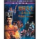 殭屍先生系列全集 五部電影 DVD