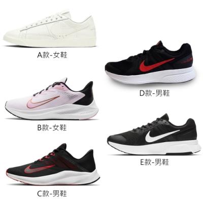 【時時樂限定】NIKE 運動慢跑休閒鞋(多款任選)