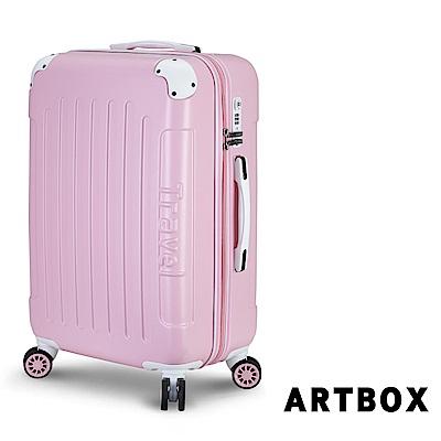 【ARTBOX】粉彩愛戀 25吋繽紛色系海關鎖行李箱(淺粉色)