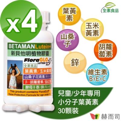 赫而司 新貝他明(30顆*4罐)美國Kemin原廠小分子游離型兒童葉黃素+山桑子全素食膠囊