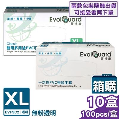 (箱購) 醫博康 徐州富山 醫用多用途PVC手套/一次性檢診手套 (無粉) XL號 100pcsX10盒