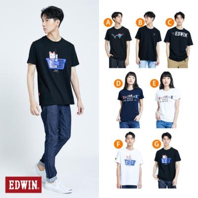 [時時樂限定] EDWIN  男款-基本百搭LOGO短袖T恤(7款)