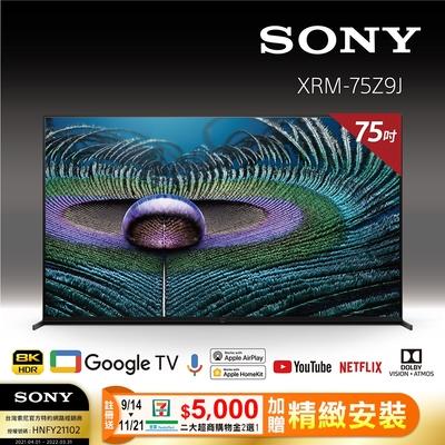 【振興加碼-結帳領再折$10000】SONY BRAVIA 75型 8K Full Array LED Google TV 顯示器 XRM-75Z9J