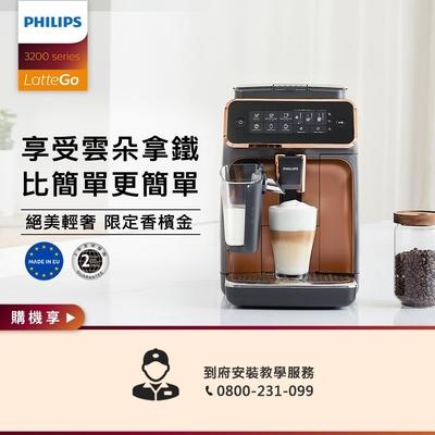 飛利浦 PHILIPS Series 3200 全自動義式咖啡機(金)-EP3246
