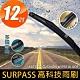 【安伯特】SURPASS高科技避震雨刷12吋(1入)台灣製造 多國認證專利 環保耐用材質 product thumbnail 1