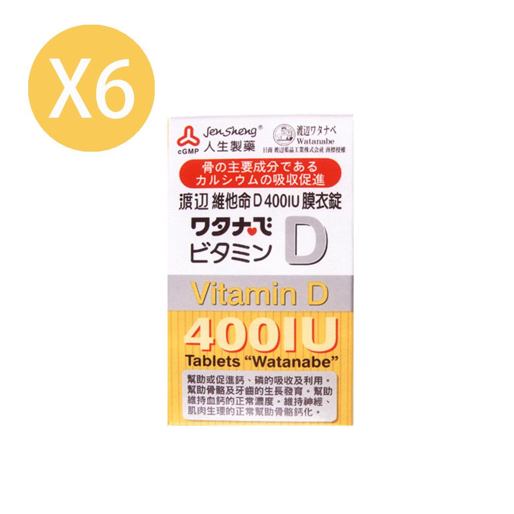 人生製藥渡邊 維他命D 400IU 膜衣錠(6入組)