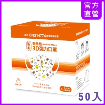 匠心 兒童3D立體口罩S-歡樂小鴨(50入/1盒)
