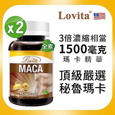 Lovita愛維他-3倍濃縮瑪卡1500mg素食膠囊 2入組
