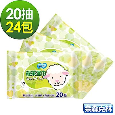 海淨 純水綠茶濕紙巾20抽24包/組