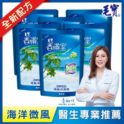 毛寶香滿室中性地板清潔劑(海洋微風)補充包1800g*6入