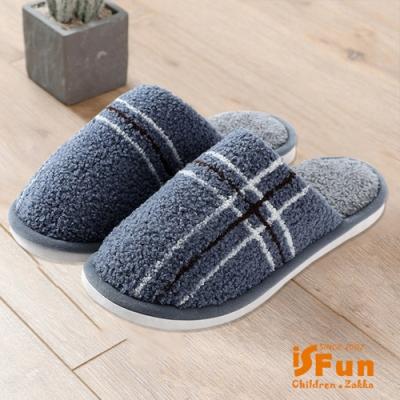 iSFun 幾何條紋 男女刷毛保暖室內拖鞋 深藍4445號