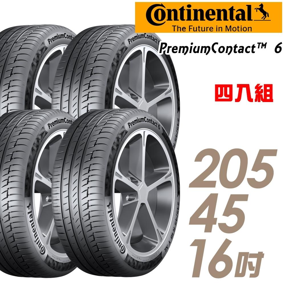 【馬牌】PremiumContact 6 舒適操控胎_四入組_205/45/16(PC6)