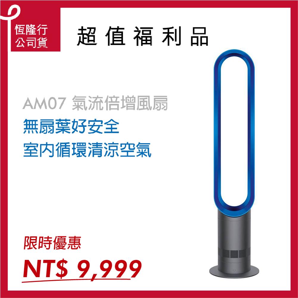 福利品 Dyson戴森 Air Multiplier 大廈型涼風扇氣流倍增器 AM07 藍色