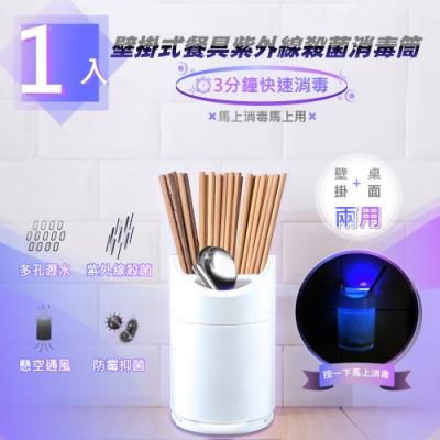 【家適帝】壁掛式餐具紫外線殺菌消毒筒1入
