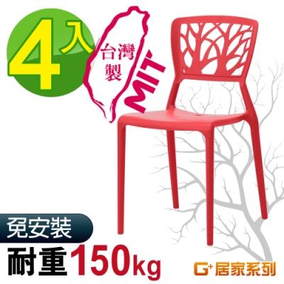 G+居家 MIT 樹之形椅 4入組(餐椅/休閒椅/露天咖啡廳)