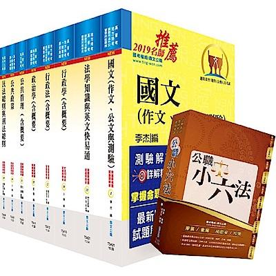108年地方三等、高考三級(一般行政)套書(贈公職小六法、題庫網帳號、雲端課程)