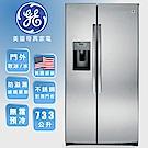 【美國奇異GE】733L 定頻二門對開電冰箱-不鏽鋼GSE25HSSS