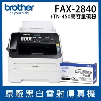 Brother FAX-2840 黑白雷射傳真機+TN-450高容量碳粉