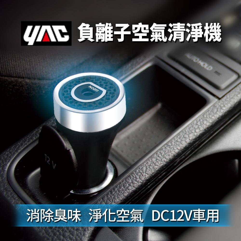 YAC 負離子空氣清淨機 (CD-145)-急速配