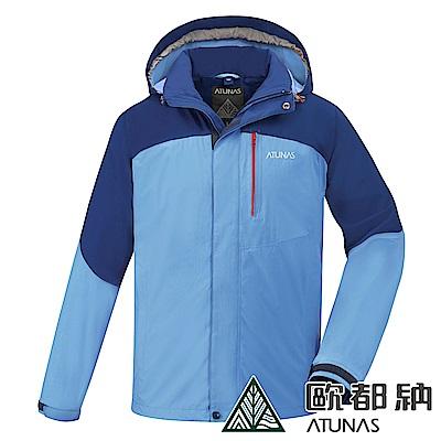【ATUNAS 歐都納】GORE-TEX防水+羽絨二件式男外套A-G1814M藍