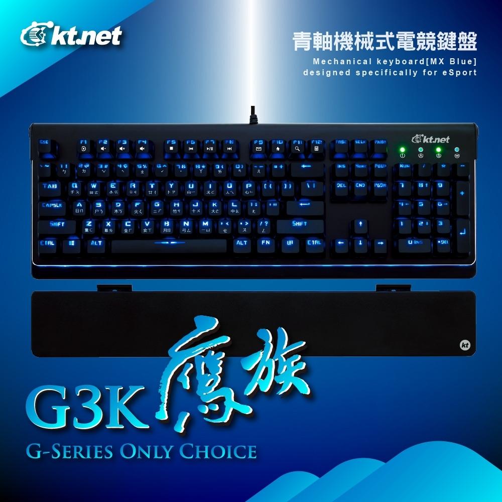 KTNET G3K鷹族青軸機械藍光電競鍵盤