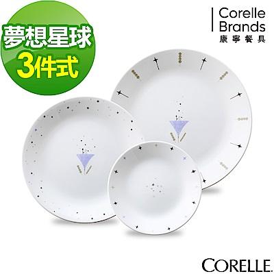 CORELLE康寧夢想星球3件式餐盤組(C01)