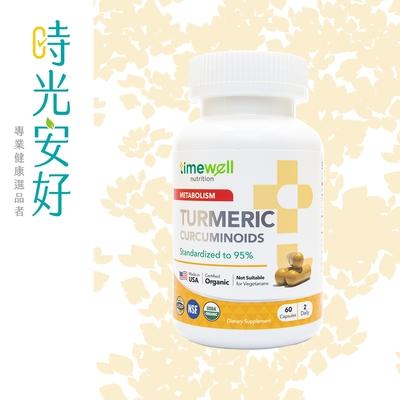【時光安好】薑黃帝膠囊 60顆/瓶(95%薑黃素)
