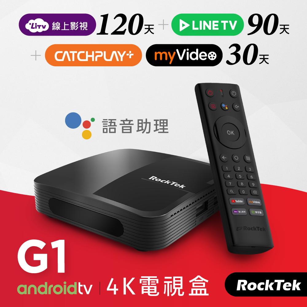 [館長推薦]RockTek 雷爵 G1 Android TV授權 4K HDR 電視盒
