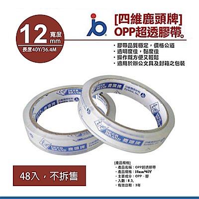 【48入】四維鹿頭牌 OPP 透明膠帶12mm*40Y