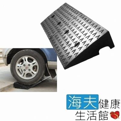 海夫健康生活館 斜坡板專家 門檻前斜坡磚 輕型可攜帶式 橡膠製_高13公分x35公分
