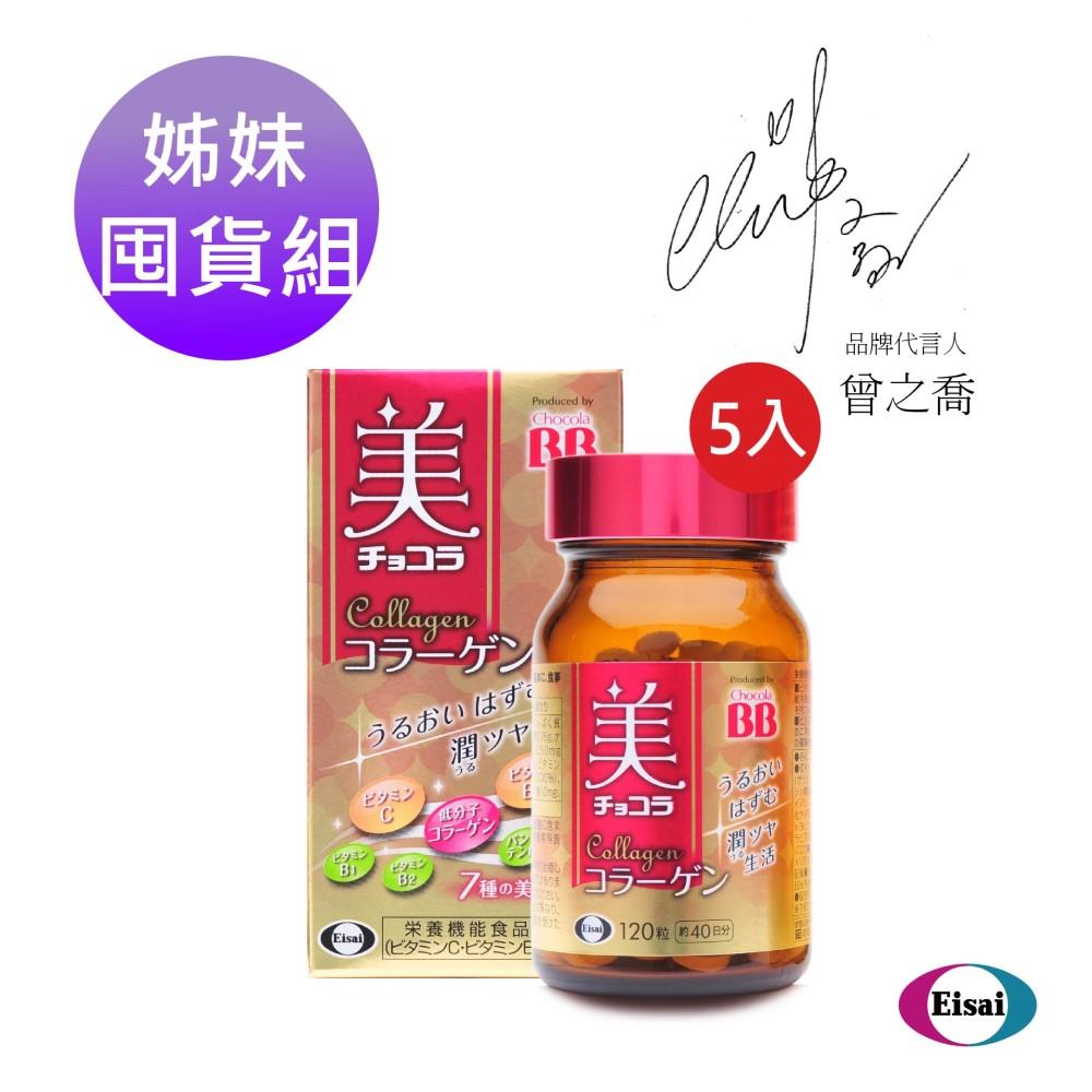 Eisai-日本衛采 Chocola BB 膠原錠 ×5