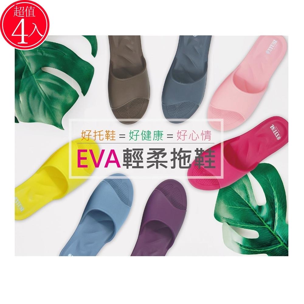 【幸運森林】台灣製 2代 EVA輕量 足弓氣墊 室內拖鞋 4入(浴室拖鞋排水拖鞋室外拖鞋平底鞋防滑涼拖鞋)