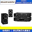 Marantz 劇院組(CD5005+PM5005+Diamond 220)