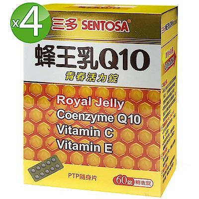 三多 蜂王乳Q10青春活力錠4入組(60錠/盒)