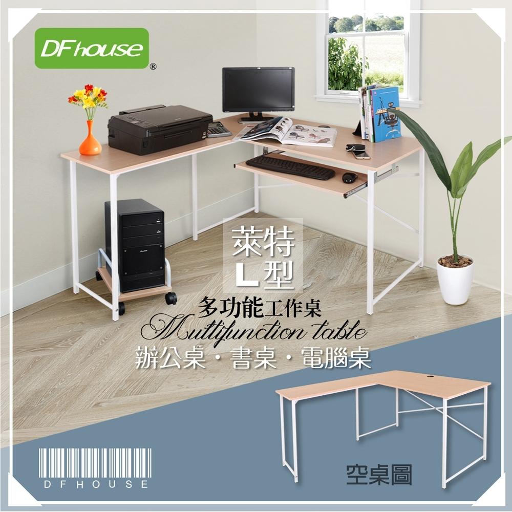 DFhouse萊特L型多功能工作桌+1鍵盤+主機架-2色 120*140*75