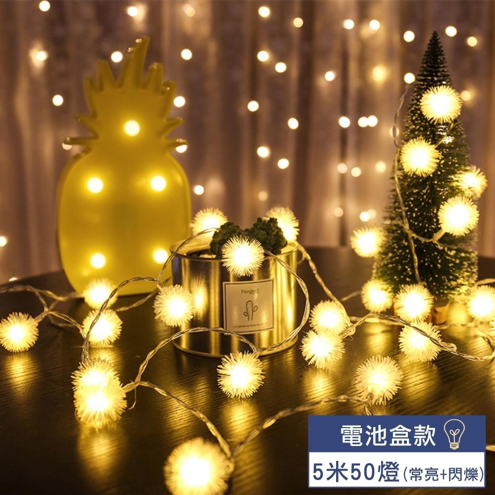 【EAtrip】蒲公英*LED燈飾燈串組《電池款》5米50燈-暖色光